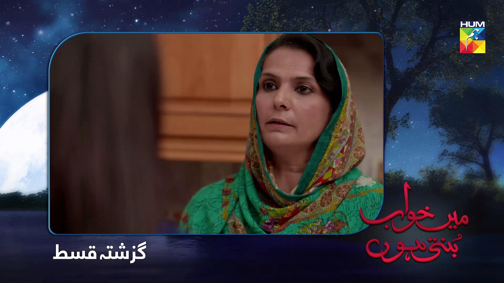 Main Khwab Bunti Hon Episode 75 HUM TV Drama 24 October 2019