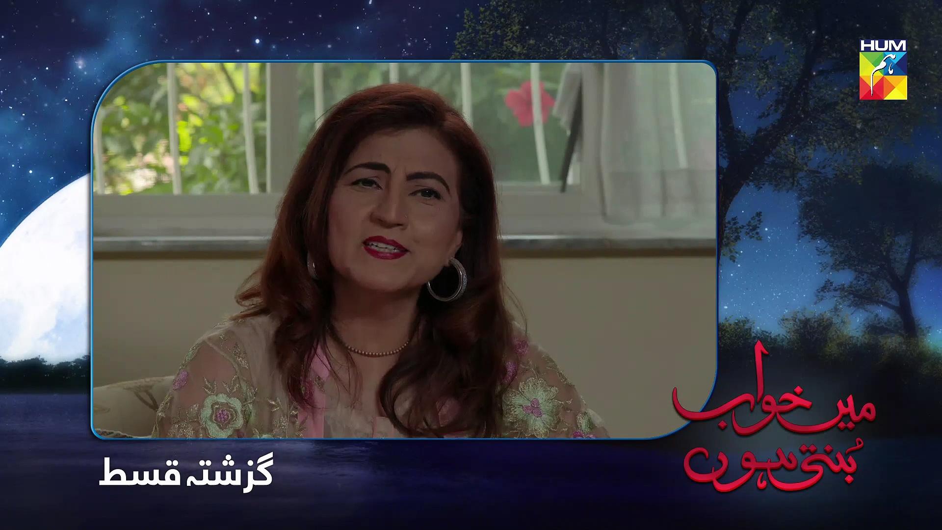 Main Khwab Bunti Hon Episode 76 HUM TV Drama 25 October 2019