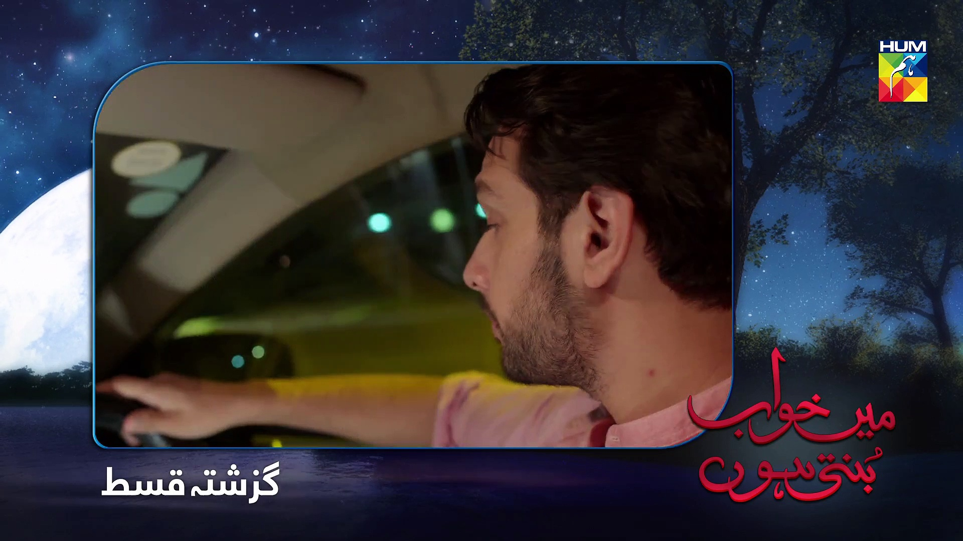 Main Khwab Bunti Hon Episode 97 HUM TV Drama 25 November 2019