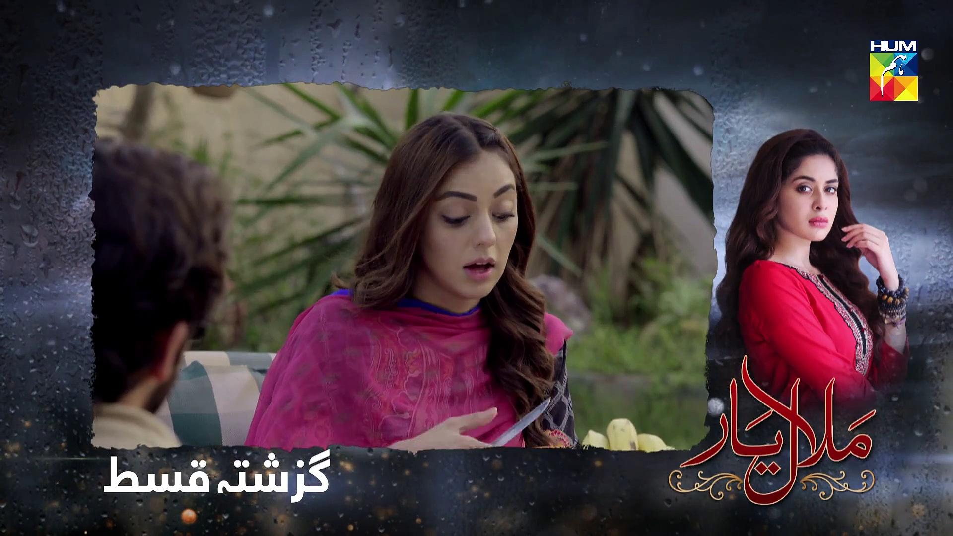 Malaal e Yaar Episode 30 HUM TV Drama 20 November 2019