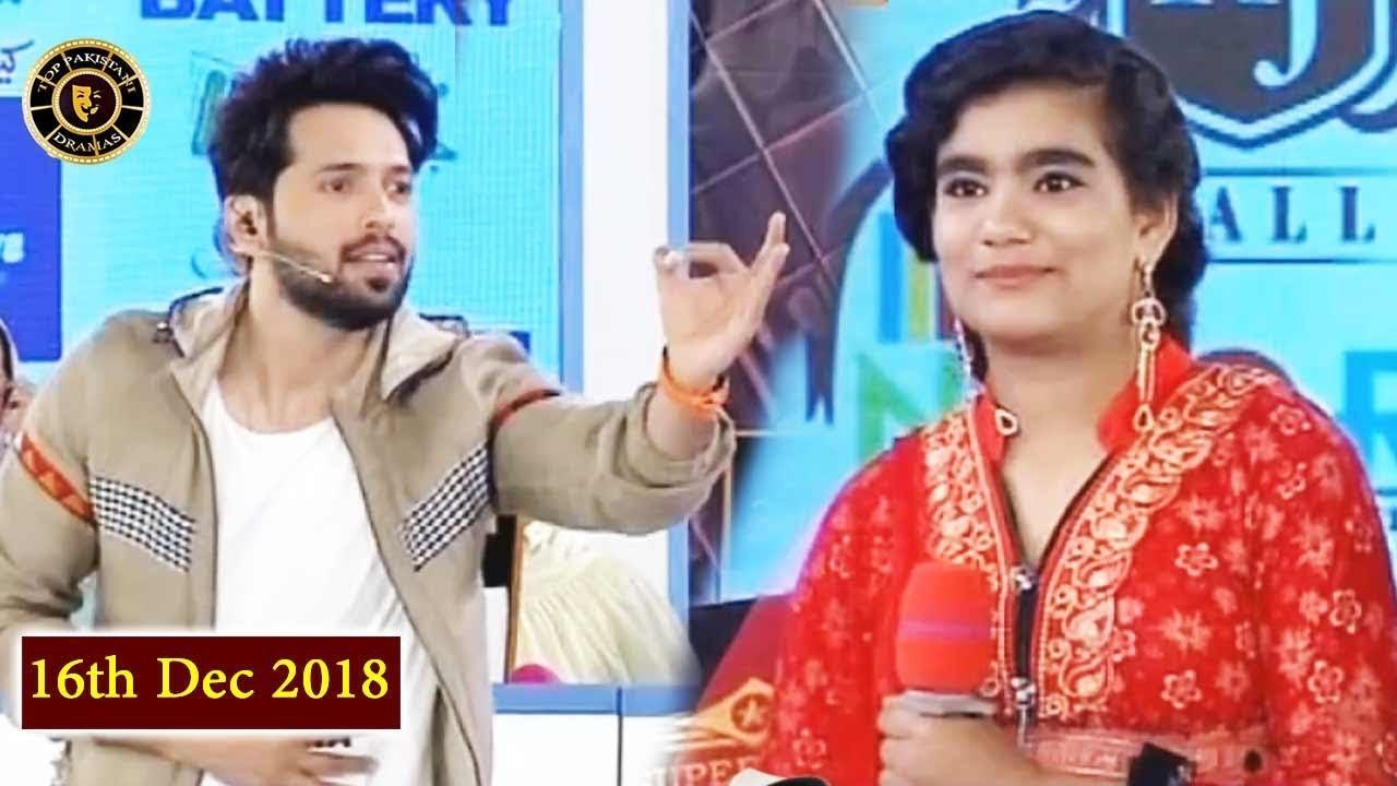Jeeto Pakistan | 16th Dec 2018 | Top Pakistani Show