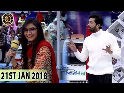 Jeeto Pakistan - 21st Jan 2018 -  Fahad Mustafa - Top Pakistani Show
