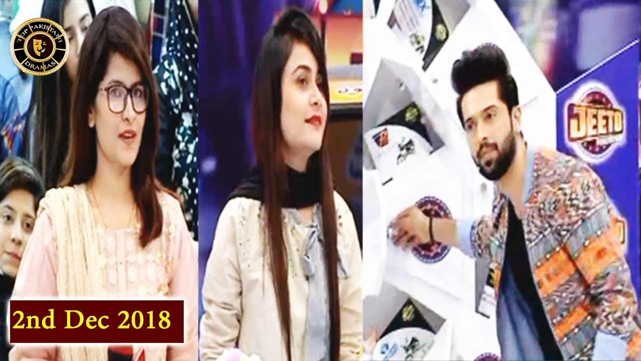Jeeto Pakistan | 2nd Dec 2018 | Top Pakistani Show