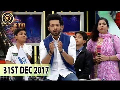 Jeeto Pakistan - 31st DEC 2017 -  Fahad Mustafa - Top Pakistani Show