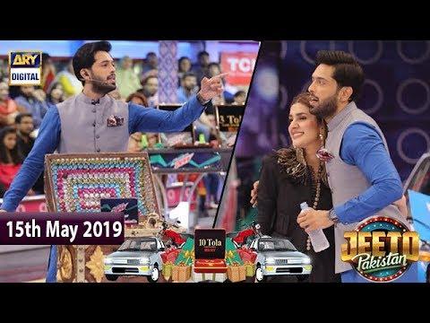 Jeeto Pakistan | Guest: Kubra | 15th May 2019